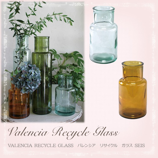 VALENCIA RECYCLE GLASS バレンシア リサイクル ...