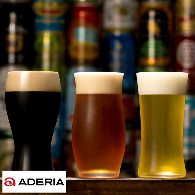 ADERIA ビアグラス クラフトビール 飲み比べ 3種セット S-6262