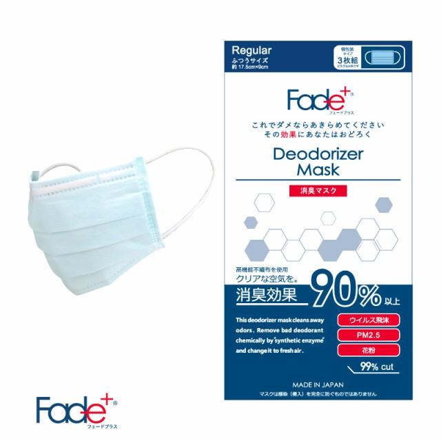 Fade+ 人工酵素 消臭 マスク 3枚 セット JC2500