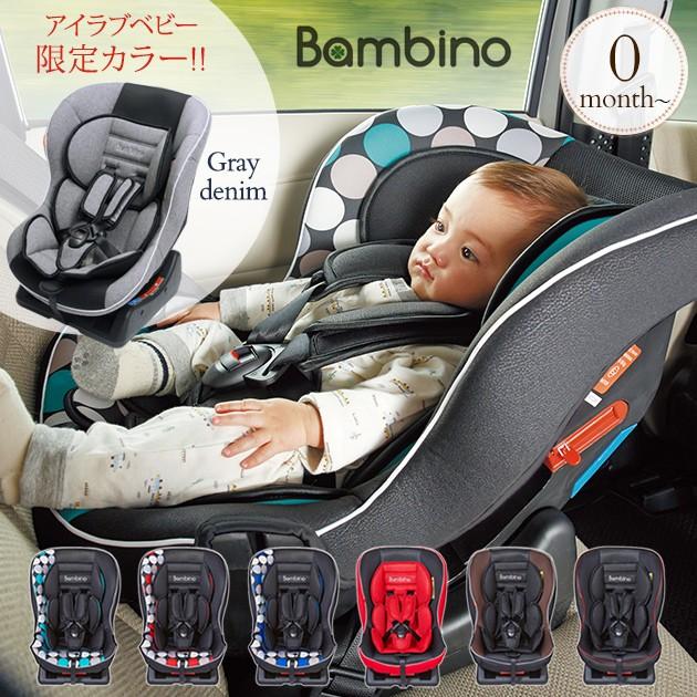 Bambino(バンビーノ) 新生児から使用できる軽量...