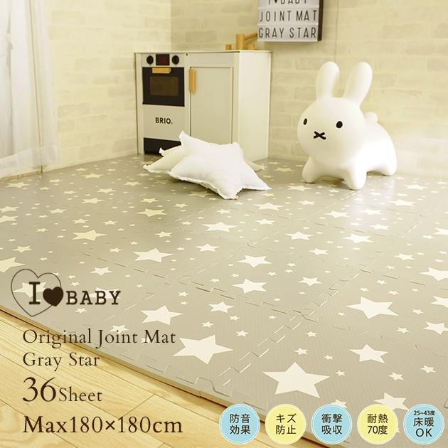 I LOVE BABY(アイラブベビー) ジョイントマット...
