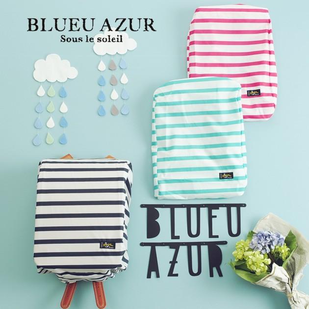 BLUEU AZUR(ブルーアズール) ランドセルカバー...