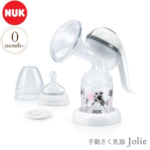NUK(ヌーク) 手動さく乳器Jolie FDNK107490780