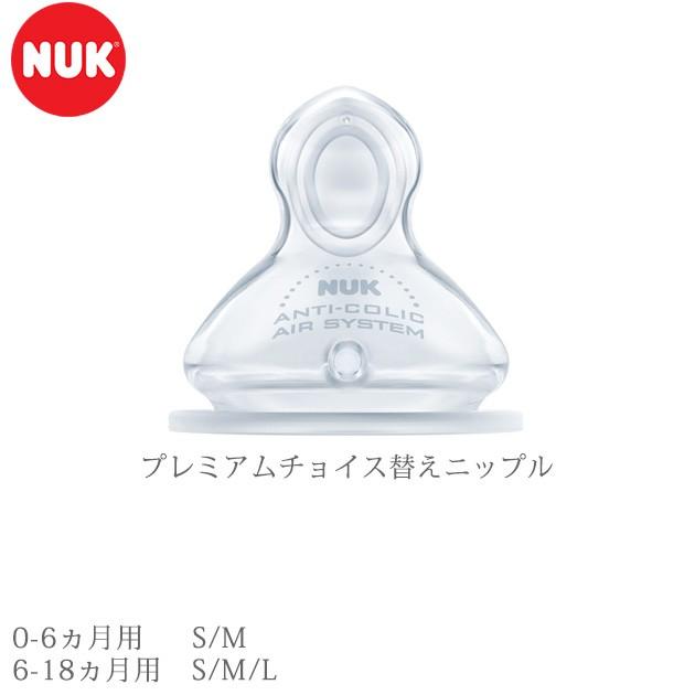NUK ヌーク プレミアムチョイス替えニップル FDN...
