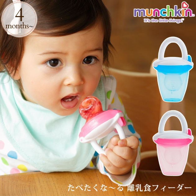 munchkin(マンチキン) たべたくな〜る 離乳食フ...