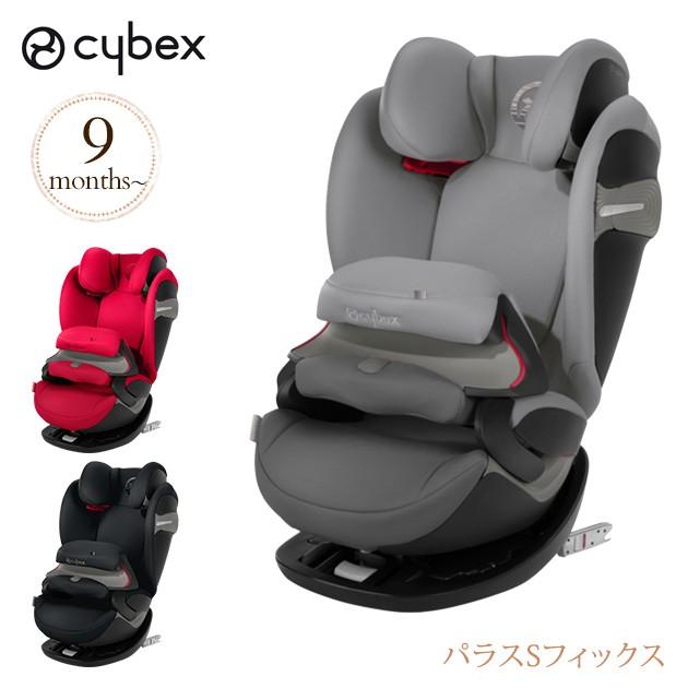 【正規品3年保証】 cybex サイベックス パラスSフィックス 518000927 チャイルドシート ジュニアシート ロング