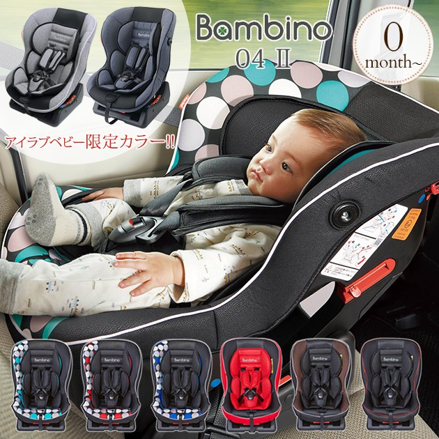 Bambino バンビーノ 新生児から使用できる軽量チャイルドシート 6420022001 日本育児 チャイルドシート 新生児