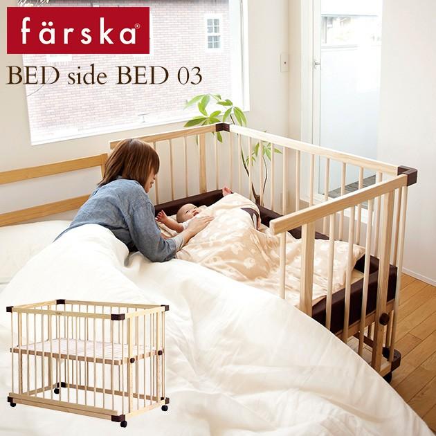 ファルスカ ベッドサイドベッド03 746050 farska ベビーベッド 添い寝 赤ちゃん 柵 ベビーサークル 【送料無料】