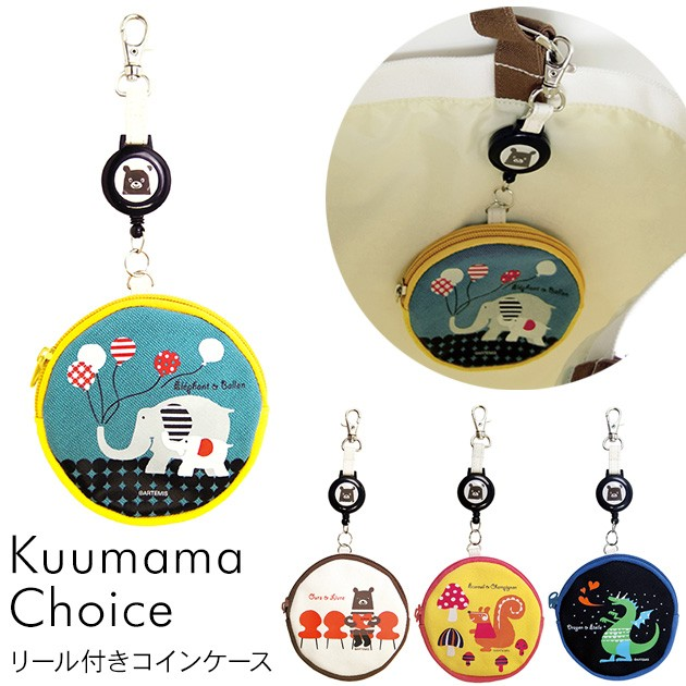 Kuumama Choice クーママ・チョイス リール付きコ...