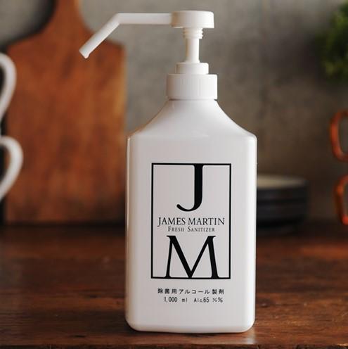 JAMES MARTIN ジェームズマーティン 除菌用アルコ...