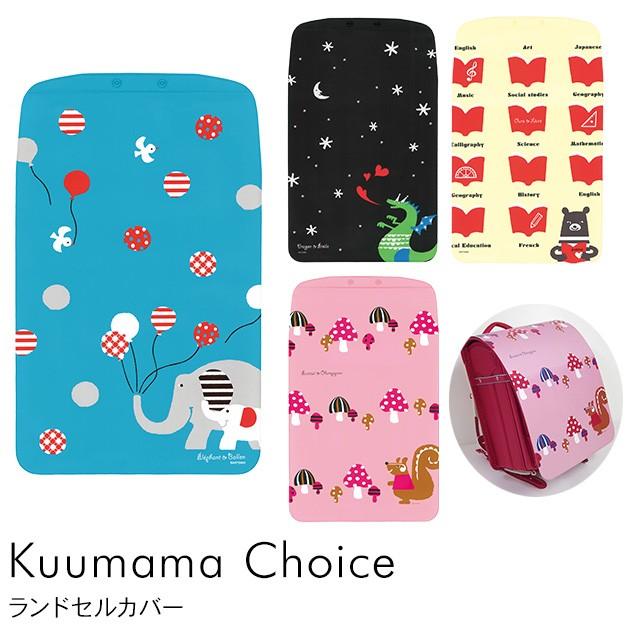 Kuumama Choice クーママ・チョイス ランドセルカ...