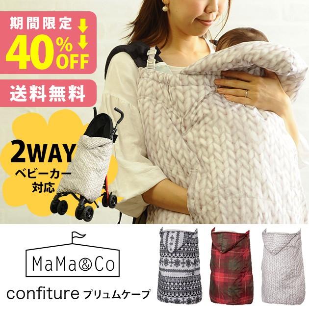 【20%OFF】 confiture コンフィチュール プリュム...