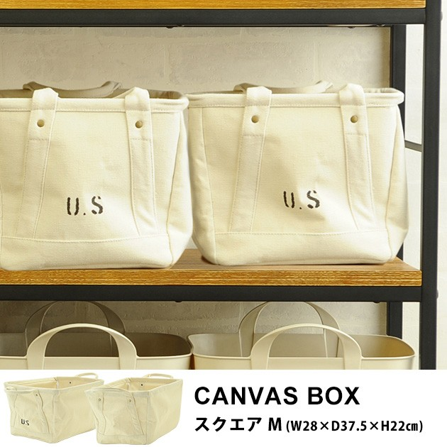 キャンバス ボックス CANVAS BOX スクエア M 収納ボックス おしゃれ 布 四角