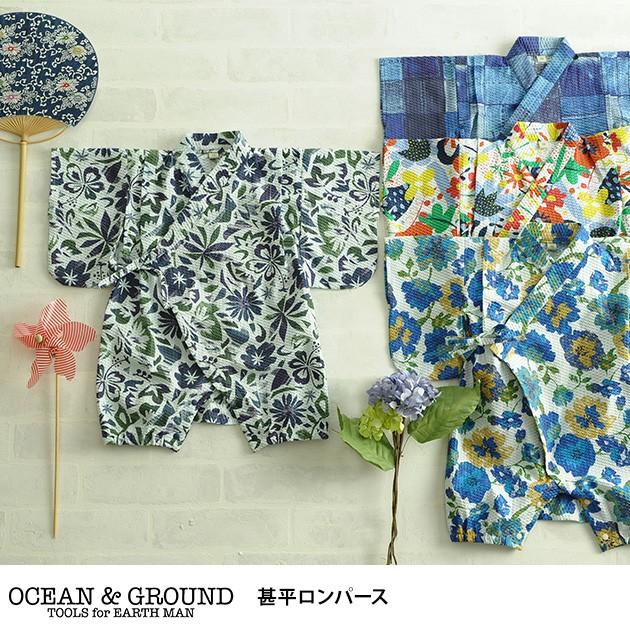 OCEAN&GROUND オーシャンアンドグラウンド 甚平ロンパース
