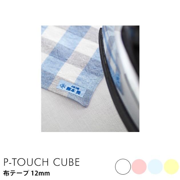 P-TOUCH CUBE ピータッチ キューブ 布テープ 12mm...