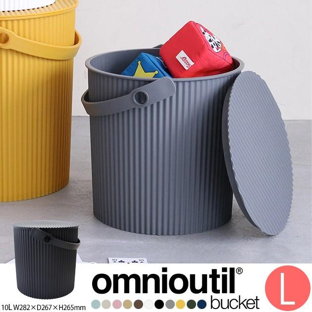 omnioutil オムニウッティ フタ付きバケット Lサ...