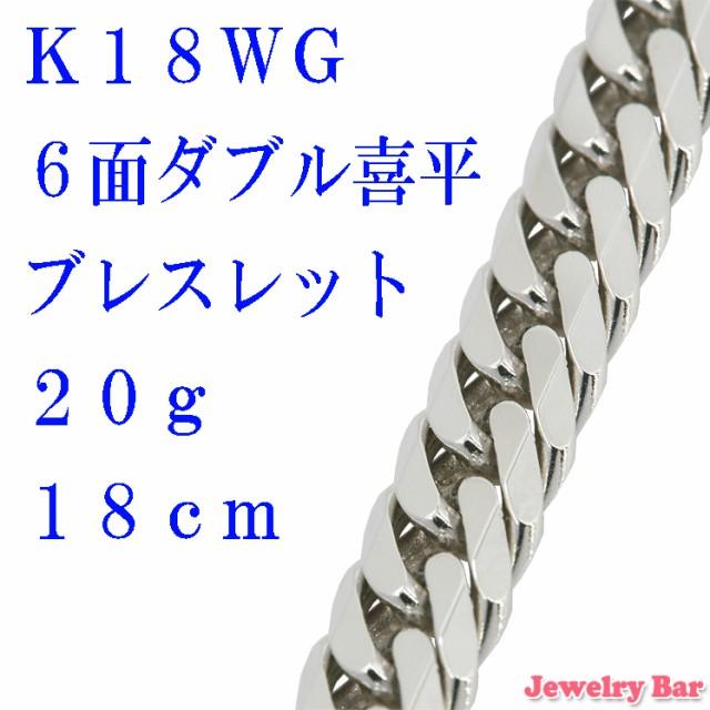 喜平 ブレスレット K18WG ホワイトゴールド 6面ダ...