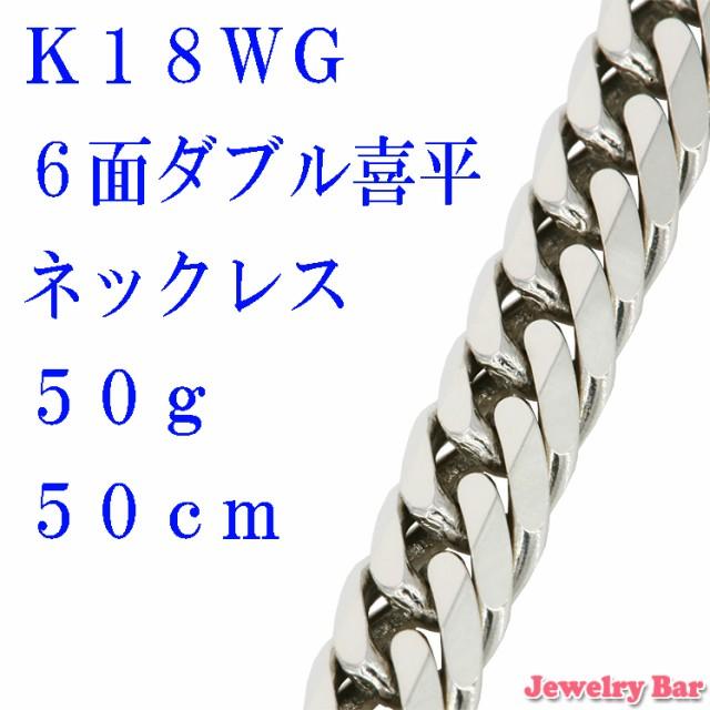 喜平 ネックレス K18WG ホワイトゴールド 6面ダブ...