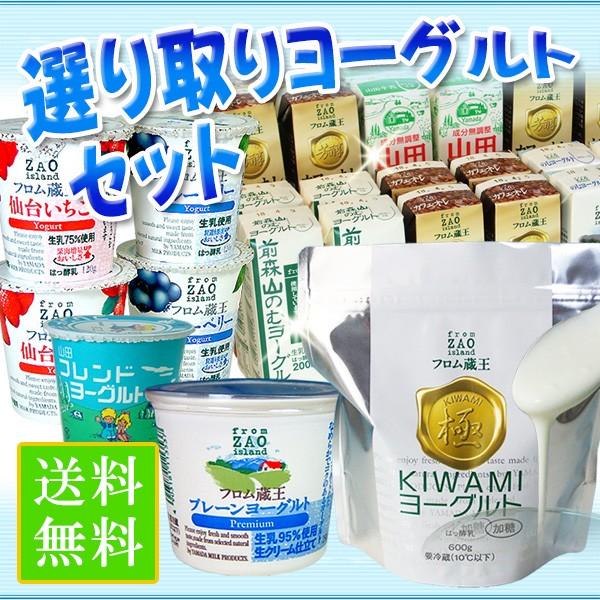 フロム蔵王選り取りヨーグルト・デザートセット(...