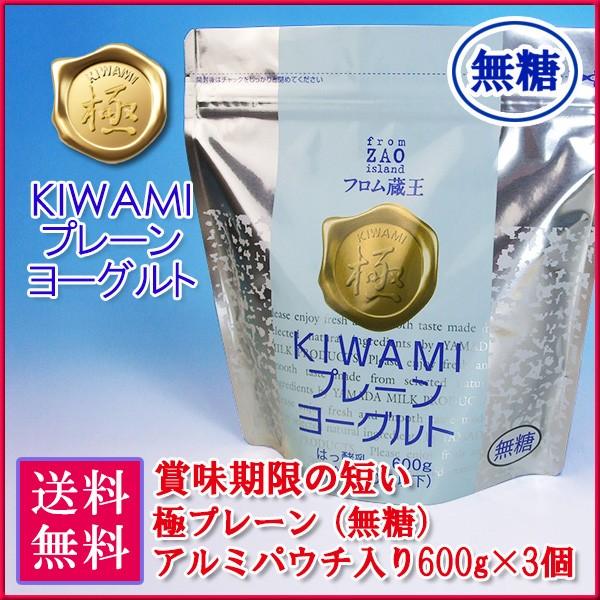 ◆賞味期限の短い◆フロム蔵王 極(KIWAMI)ヨーグ...