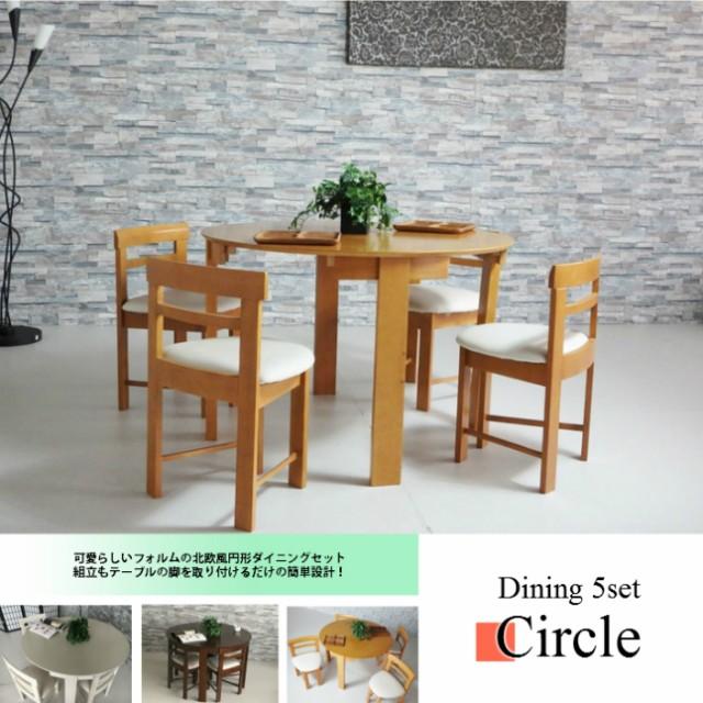 円形 ダイニングテーブル 5点セット  北欧 木製 ...
