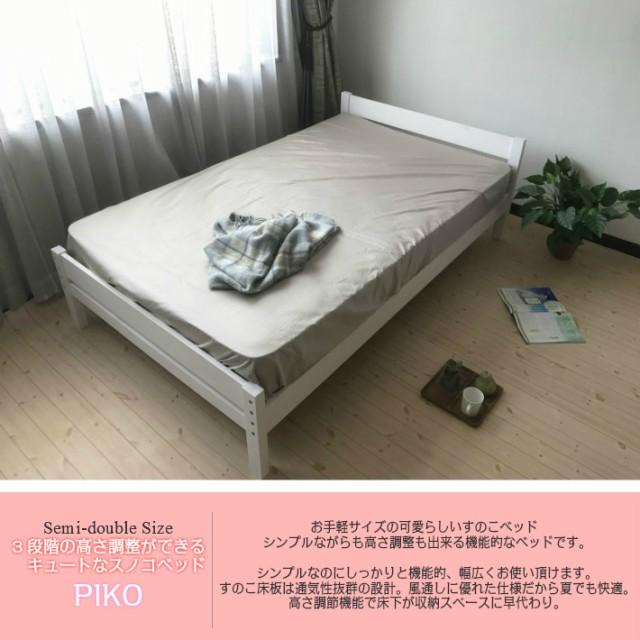 ベッド すのこベッド セミダブル ベッド スノコ s...