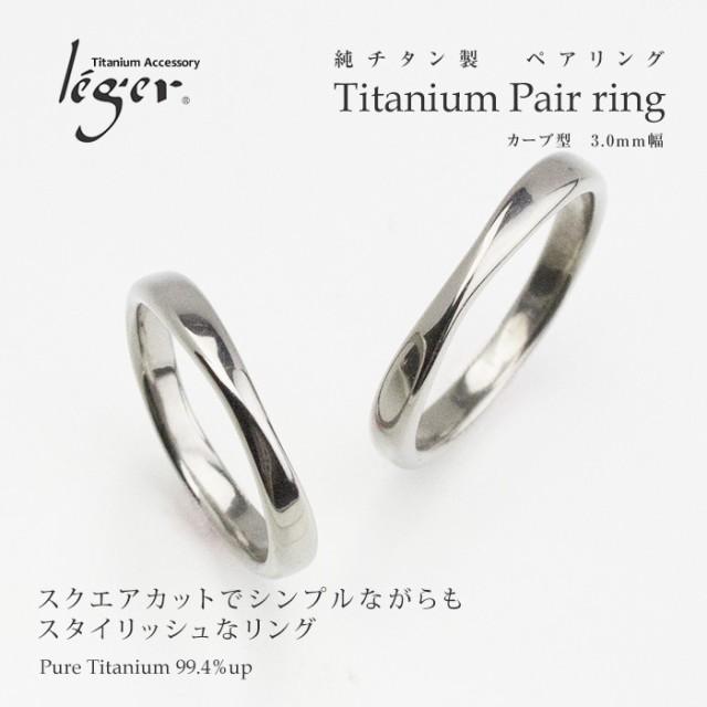 純チタン製ペアリング(マリッジリング / 結婚指輪...