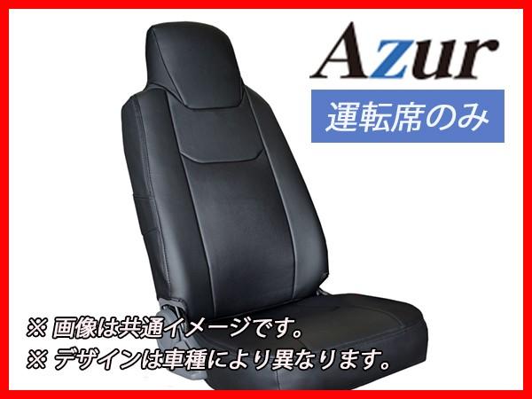 Azur アズール シートカバー 運転席のみ ブラック...