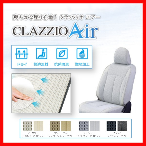 Clazzio クラッツィオ シートカバー AIR エアー ...