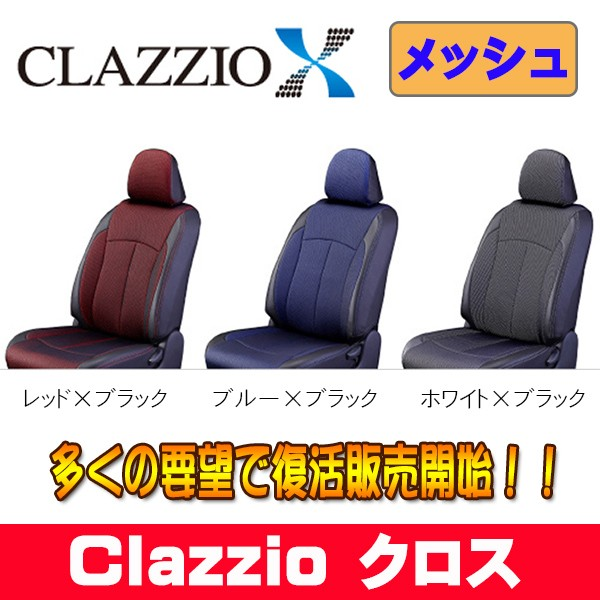 Clazzio クラッツィオ シートカバー X クロス デ...