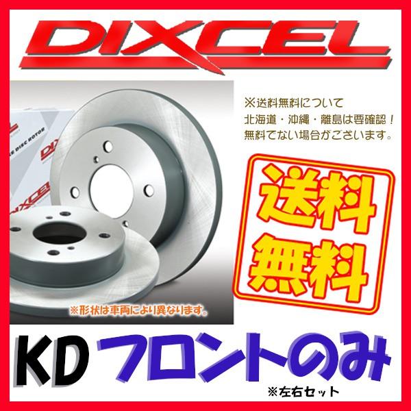 DIXCEL ディクセル KD ブレーキローター フロント...