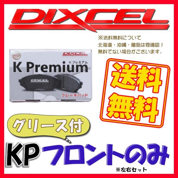DIXCEL ディクセル KP ブレーキパッド フロントの...