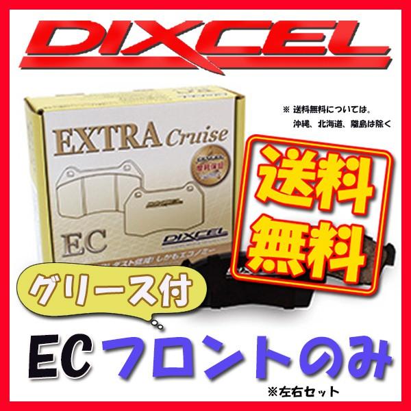 DIXCEL ディクセル EC ブレーキパッド フロントの...