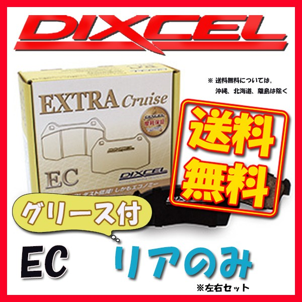 DIXCEL ディクセル EC ブレーキパッド リアのみ ...