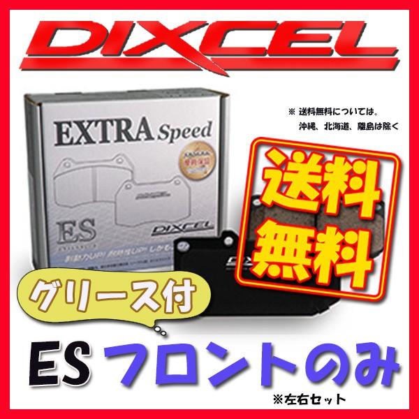DIXCEL ディクセル ES ブレーキパッド フロントの...
