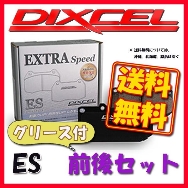 DIXCEL ディクセル ES ブレーキパッド 1台分 86 ...