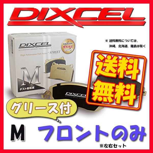DIXCEL ディクセル M ブレーキパッド フロントの...