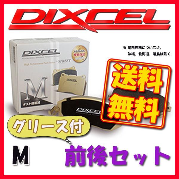 DIXCEL ディクセル M ブレーキパッド 1台分 イン...