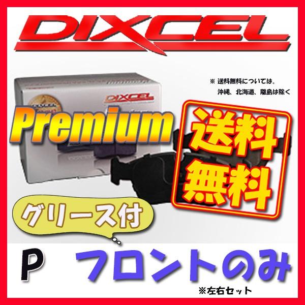 DIXCEL P プレミアム ブレーキパッド フロント側 ...