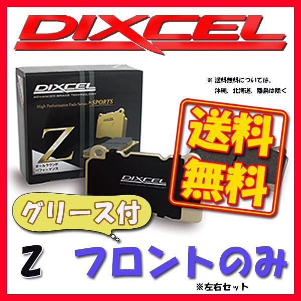 DIXCEL ディクセル Z ブレーキパッド フロントの...