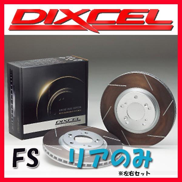 DIXCEL ディクセル FS ブレーキローター リアのみ...