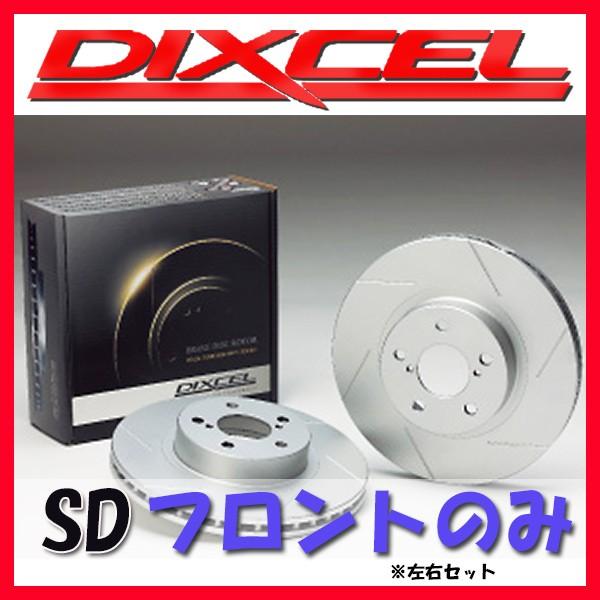 DIXCEL ディクセル SD ブレーキローター フロント...