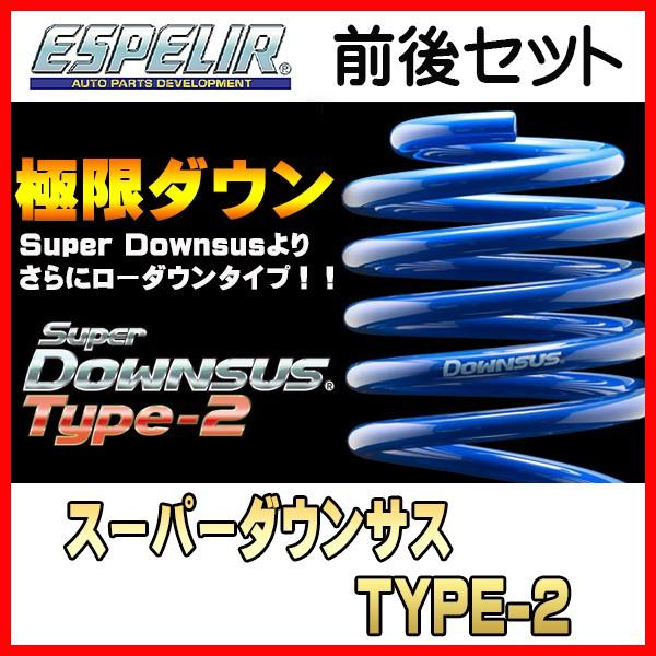 エスペリア スーパーダウンサス TYPE2 1台分 エッ...