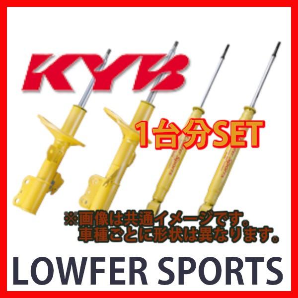 KYB ローファースポーツ LOWFER SPORTS 1台分 ス...