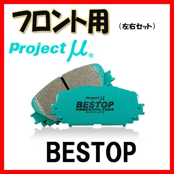 プロジェクトミュー プロミュー BESTOP ブレーキ...