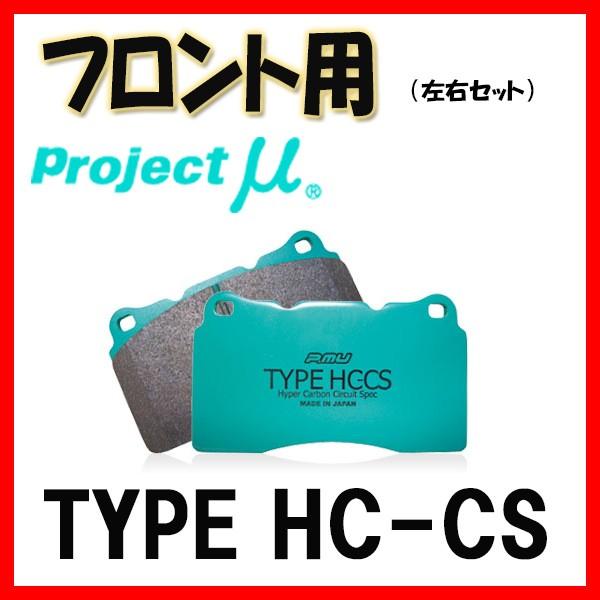 プロジェクトミュー プロミュー TYPE HC-CS ブレ...