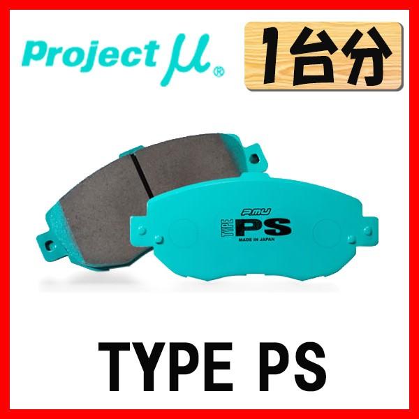 プロジェクトミュー プロミュー TYPE-PS ブレーキ...