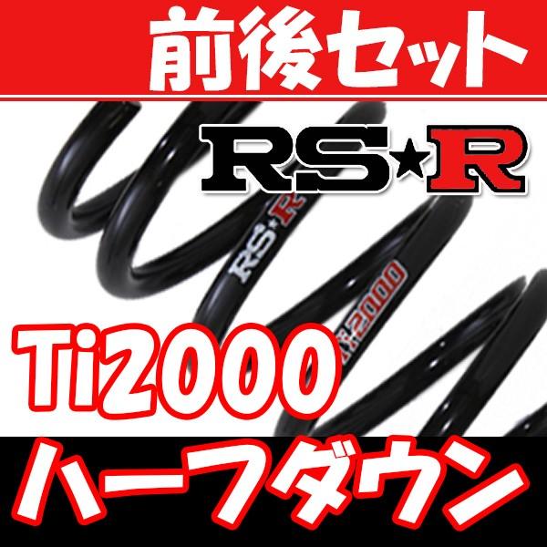 RSR Ti2000 ハーフダウンサス 前後 エスクァイア ...