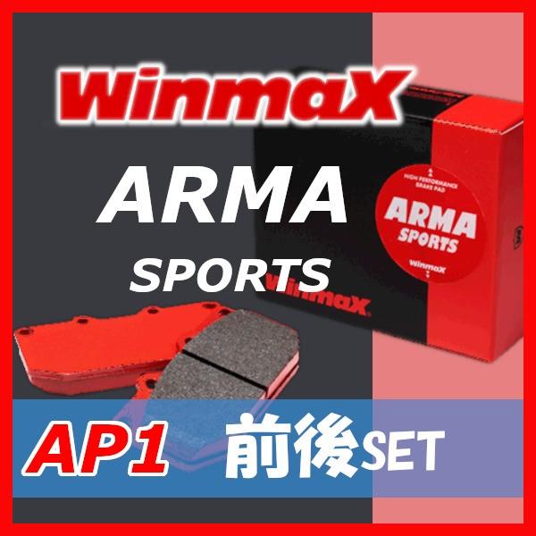 680/681 ウインマックス Winmax AP1 1台分 ブレー...