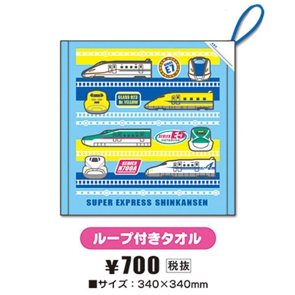 【新幹線】ループ付きタオル 立誠社 N700A ドクタ...